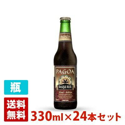 パゴア ベルツァ・スタウト 4.3度 330ml 24本セット(1ケース) 瓶 ビン スペイン ビール