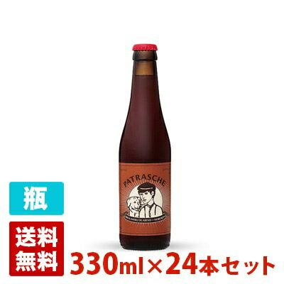 パトラッシュ 8度 330ml 24本セット(1ケース) 瓶 ビン ベルギー ビール