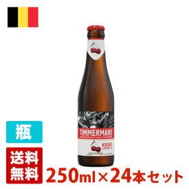 ティママン クリーク 4度 250ml 24本セット(1ケース) ビン ベルギー ビール 発泡酒