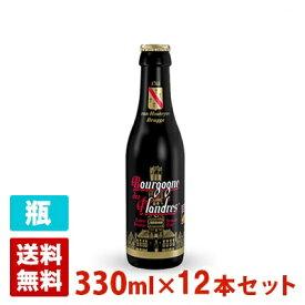 ブルゴーニュ・デ・フランドル 5度 330ml 12本セット(1ケース) 瓶 発泡酒 ベルギー ビール