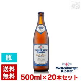 ヴェルテンブルガー 白ビール(ヘフェ ヴァイスビア ヘル) 5度 500ml 20本セット(1ケース) ビン ドイツ ビール