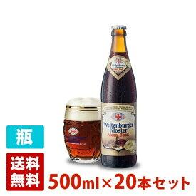 ヴェルテンブルガー アッサム ボック 6.5度 500ml 20本セット(1ケース) ビン ドイツ ビール