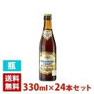 ヴェルテンブルガーバロックドゥンケル4.5度330ml24本セット(1ケース)ビンドイツビール