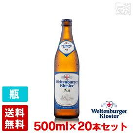 ヴェルテンブルガー ピルス 4.5度 500ml 20本セット(1ケース) 瓶 ドイツ ビール