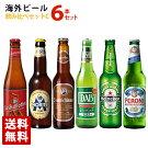 海外ビール飲み比べ6本セットCヨーロッパ6ヵ国飲み比べセット輸入ビール