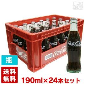 コカコーラ レギュラー瓶 190ml 24本 プラケース配送 送料無料
