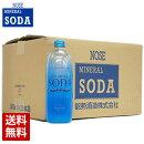 ノセミネラルソーダ500ml*20本炭酸水