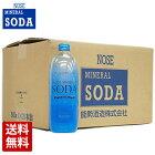 ノセミネラルソーダ 500ml*20本 炭酸水 ハイボールに最適 割り材 能勢 送料無料