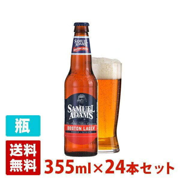 サミエルアダムス ボストンラガー 4.8度 355ml 24本セット(1ケース) 瓶 アメリカ ビール