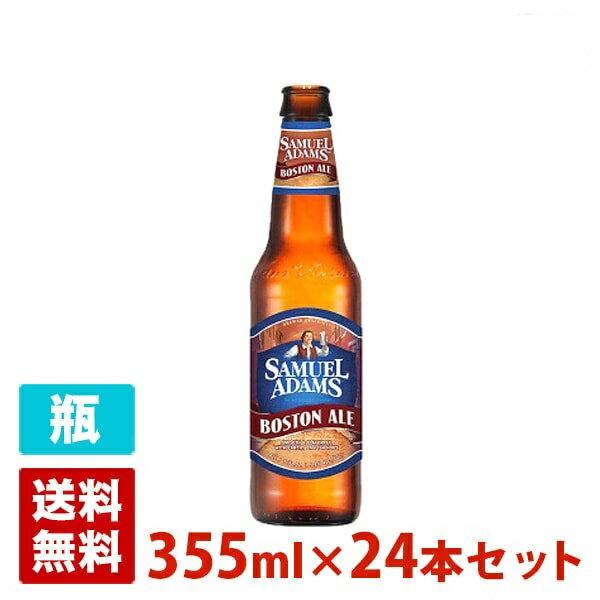 サミエルアダムス ボストンエール 5.4度 355ml 24本セット(1ケース) 瓶 アメリカ ビール