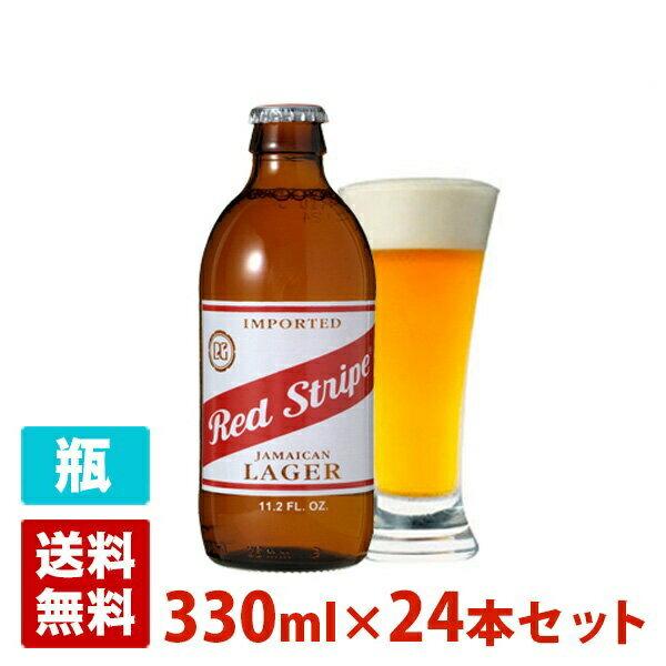 レッドストライプ 4.7度 330ml 24本セット(1ケース) 瓶 ジャマイカ ビール