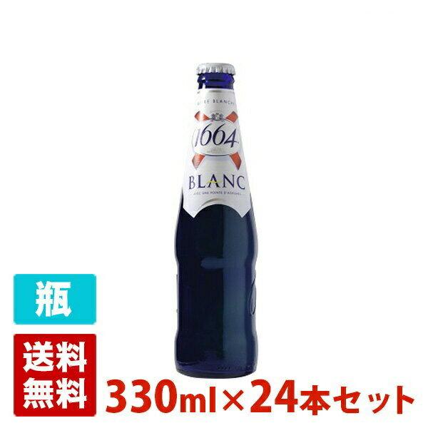 クローネンブルグ ブラン 5度 330ml 24本セット(1ケース) 瓶 フランス 発泡酒