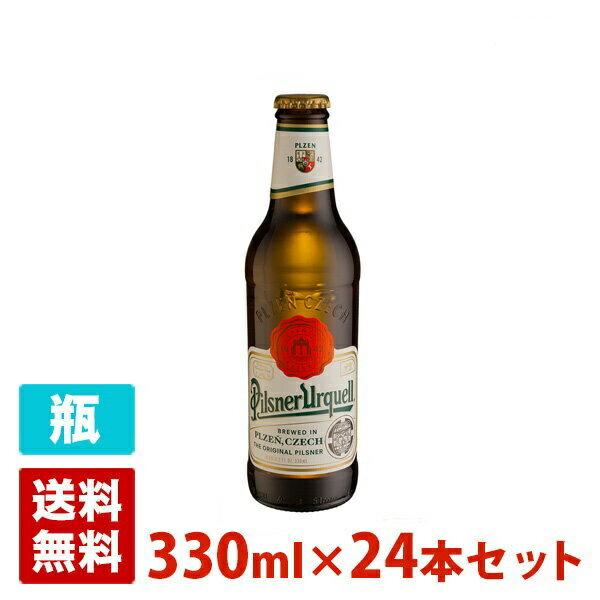 ピルスナーウルケル 4.4度 330ml 24本セット(1ケース) 瓶 チェコ ビール