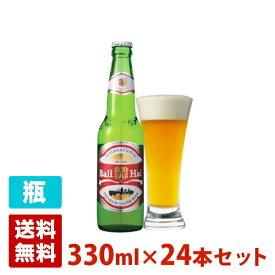 バリハイ 5度 330ml 24本セット(1ケース) 瓶 インドネシア ビール