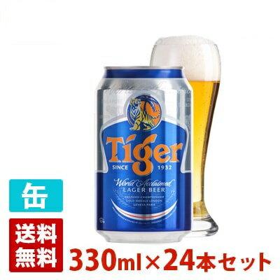 タイガー 5度 330ml 24本セット(1ケース) 缶 シンガポール ビール
