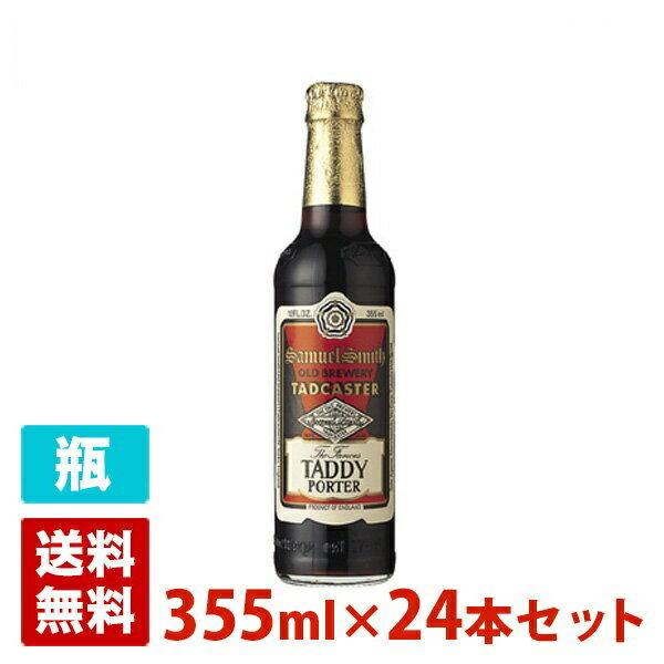 サミエルスミス ポーター 5度 355ml 24本セット(1ケース) 瓶 イギリス ビール