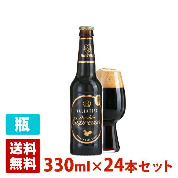 ダブル エスプレッソ ビール 6度 330ml 24本セット(1ケース) 瓶 イギリス 発泡酒