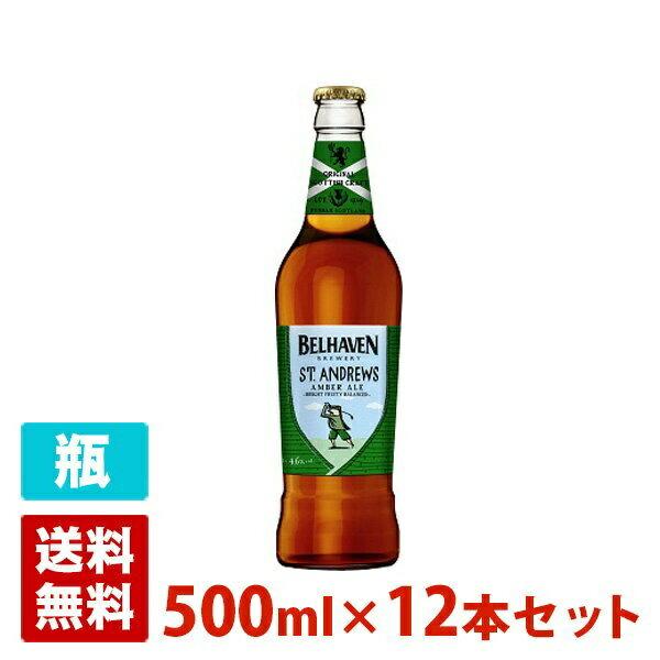 セント アンドリュース (大瓶) 4.6度 500ml 12本セット(1ケース) 瓶 イギリス ビール