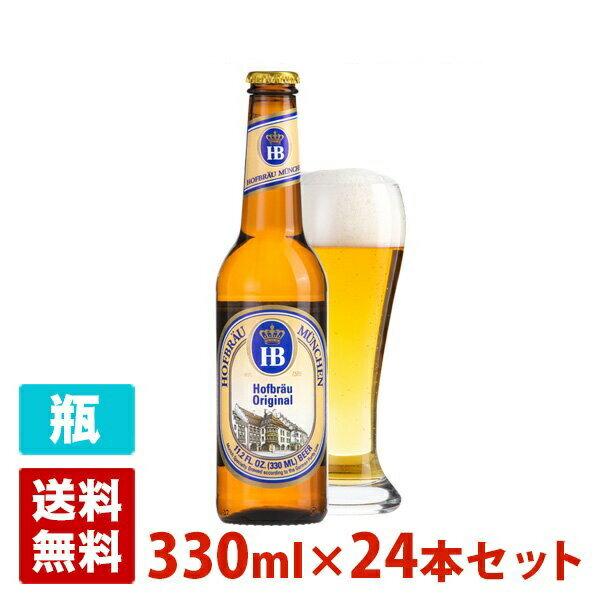 ホフブロイ オリジナル 5.1度 330ml 24本セット(1ケース) 瓶 ドイツ ビール
