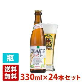 ピンカス オーガニックビール(有機栽培) 5度 330ml 24本セット(1ケース) 瓶 ドイツ ビール