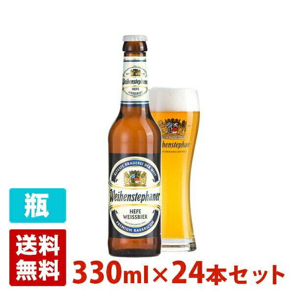 ヴァイエンステファン ヘフヴァイス 5.4度 330ml 24本セット(1ケース) 瓶 ドイツ ビール