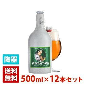 セント セバスチャン グランクリュ 7.6度 500ml 12本セット(1ケース) 陶器 ベルギー ビール