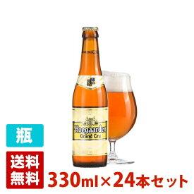 ホーガーデン グランクリュ 8.5度 330ml 24本セット(1ケース) 瓶 ベルギー 発泡酒