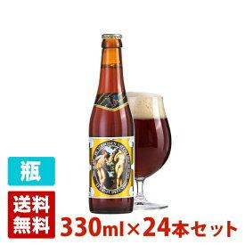 アダムとイブ 8.5度 330ml 24本セット(1ケース) 瓶 ベルギー 発泡酒