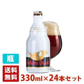 ゴールデン ドラーク 10.5度 330ml 24本セット(1ケース) 瓶 ベルギー ビール