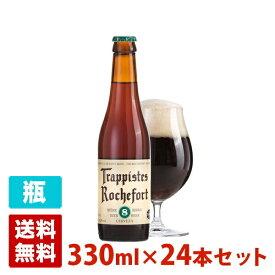 ロッシュフォート 8゜ 9.2度 330ml 24本セット(1ケース) 瓶 ベルギー ビール
