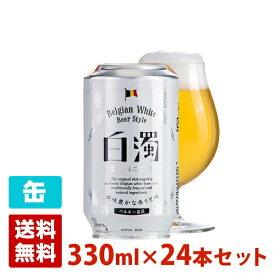 白濁(しろにごり) 5度 330ml 24本セット(1ケース) 缶 ベルギー 発泡酒