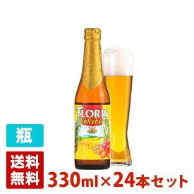 フローリス ミックスフルーツ 3.6度 330ml 24本セット(1ケース) 瓶 ベルギー 発泡酒