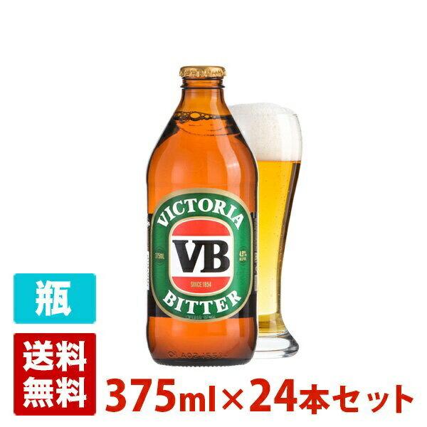 ヴィクトリア ビター 4.8度 375ml 24本セット(1ケース) 瓶 オーストラリア ビール