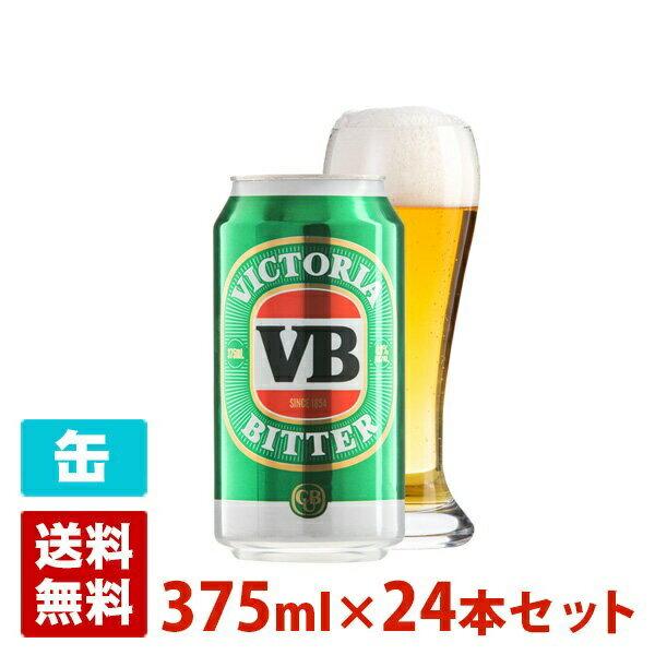 ヴィクトリア ビター 4.8度 375ml 24本セット(1ケース) 缶 オーストラリア ビール