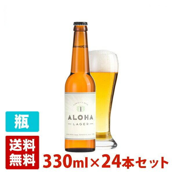 アロハ ビール 5度 330ml 24本セット(1ケース) 瓶 アメリカ ビール 国産ライセンス品