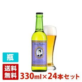 明治維新 吉田 松蔭 4.5度 330ml 24本セット(1ケース) 瓶 日本 クラフトビール