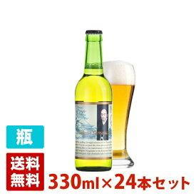 山内容堂ビール 4.5度 330ml 24本セット(1ケース) 瓶 日本 クラフトビール