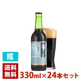 山内容堂 黒ビール 7度 330ml 24本セット(1ケース) 瓶 日本 クラフトビール
