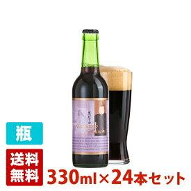山内一豊 黒ビール 7度 330ml 24本セット(1ケース) 瓶 日本 クラフトビール
