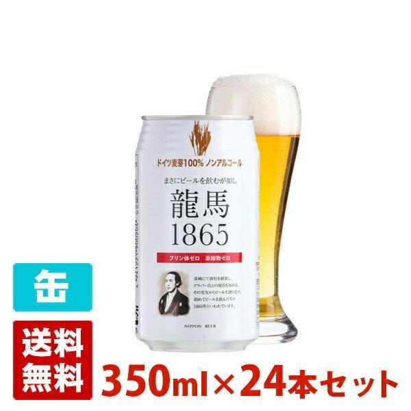 龍馬1865 ノンアルコールビール 0度 350ml 24本セット(1ケース) 缶 日本 クラフトビール