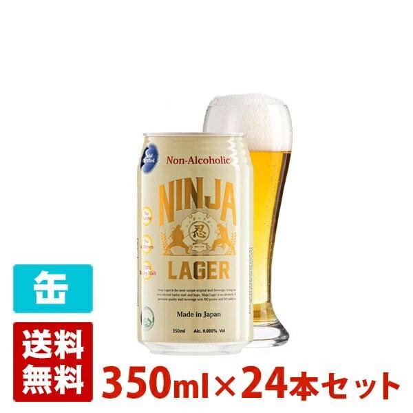 忍者ラガー ノンアルコールビール 0度 350ml 24本セット(1ケース) 缶 日本 クラフトビール ハラル認証