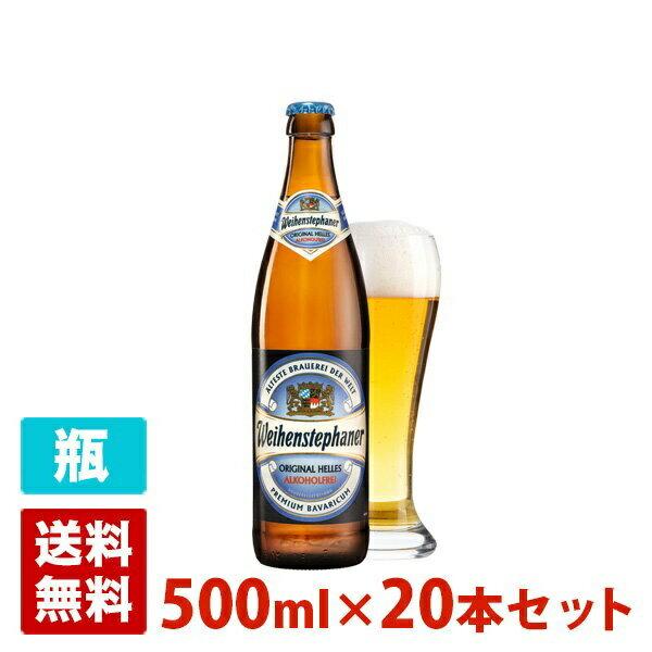 ヴァイエンステファン オリジナル アルコールフリー (大瓶) 0.5度 500ml 20本セット(1ケース) 瓶 ドイツ ノンアルコール