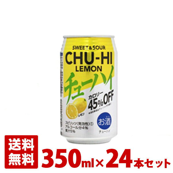 三幸 レモンチューハイ カロリー45%オフ 24本セット 1ケース 缶