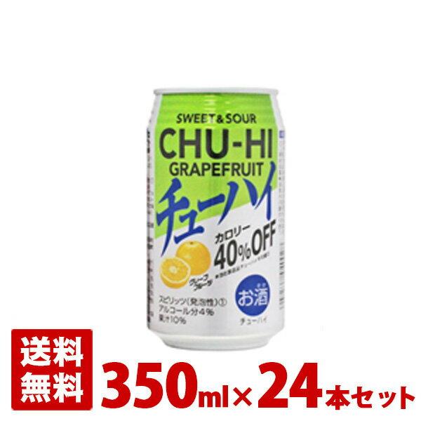 三幸 グレープフルーツチューハイ カロリー40%オフ 24本セット 1ケース 缶