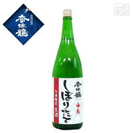 香住鶴 しぼりたて 山廃 冬季限定 生酒 1800ml 【製造年月2020年11月】