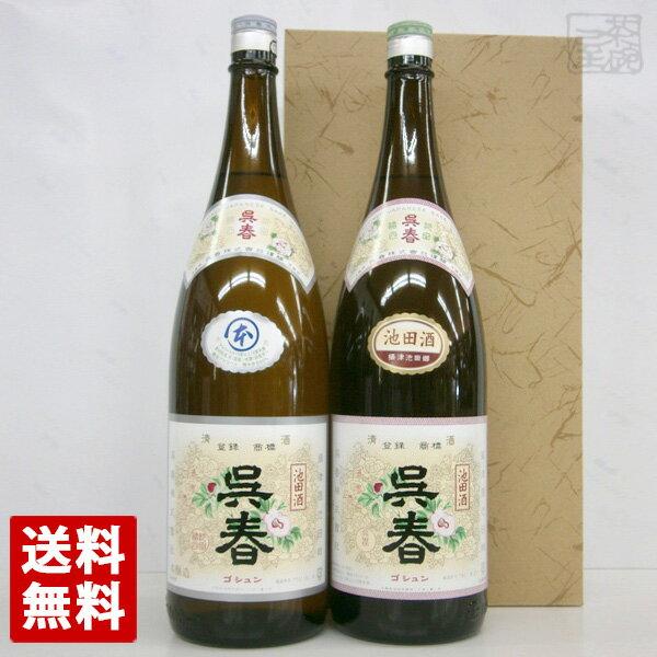 池田の酒 呉春 普通酒 本醸造セット 1800ml 2本セット 飲み比べ