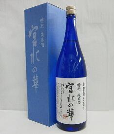 櫻正宗 特別純米酒 宮水の華 1800ml