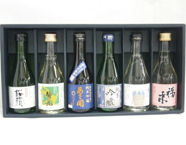 岩手純米吟醸セット 300ml×6本セット 日本酒 飲み比べ