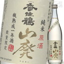山廃純米原酒瓶熟成一年酒1800mlやや辛口日本酒