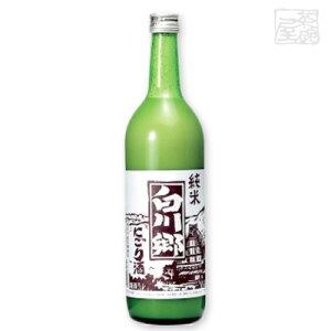白川郷 純米にごり酒 14.8度 720ml 日本酒